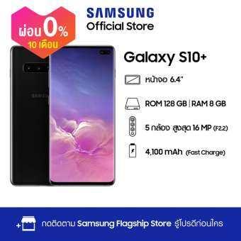 Samsung Galaxy S10+ 8 GB RAM 128 GB ROM 6.4 นิ้ว 5 กล้อง สูงสุด 16 MP FF (F2.2) - โทรศัพท์มือถือ-
