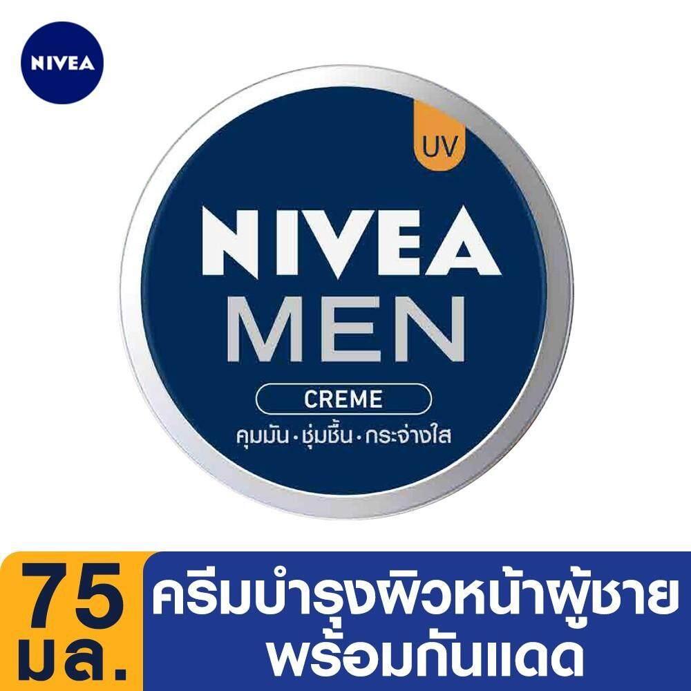นีเวีย เมน ครีม 75 มล. NIVEA Men Creme 75 ml. (Face Cream, Whitening Cream, Facial Cream, ครีมหน้าขาว,ครีมบำรุงหน้า,ครีมหน้าขาวใส,ครีมทาหน้า) ของแท้