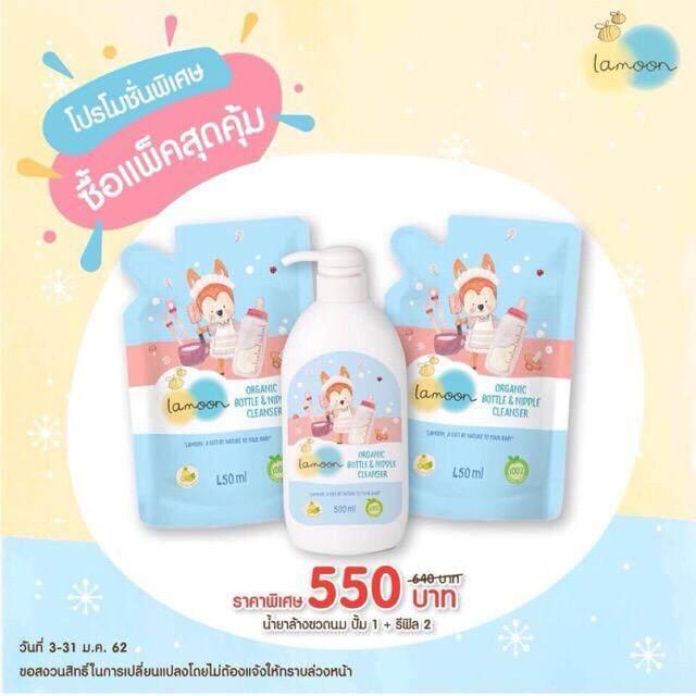โปรโมชั่น Lamoon Organic Bottle & Nipple Cleanser ละมุน ออร์แกนิค น้ำยาล้างขวดนม แบบขวดหัวปั๊ม 500 ml จำนวน 1 ขวด และแบบถุงรีฟิล 450 ml จำนวน 2 ถุง