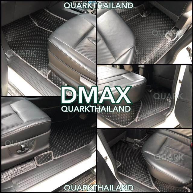 พรมกระดุม Dmax 4ประตู 2012-ปัจจุบัน เต็มคัน.