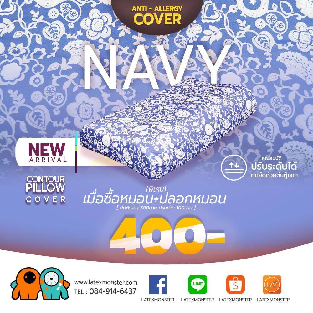 *ปลอก 2 ชั้น*หมอนยางพารา + ปลอกด้านใน + ปลอกด้านนอก(แถมฟรี - lily blue)-รุ่น Contour ผลิตในประเทศไทย น้ำยางธรรมชาติ หมอนยางพาราแท้