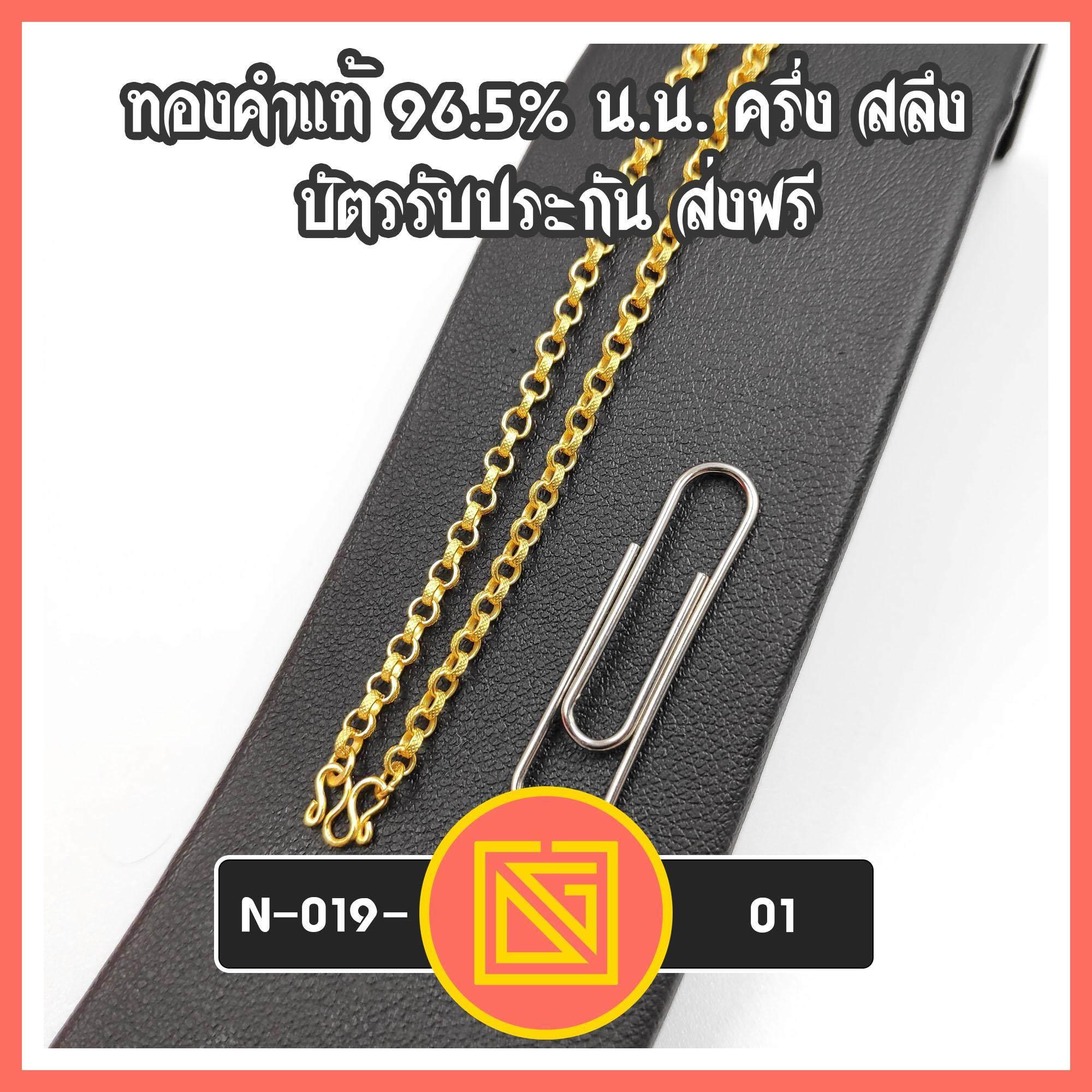 สร้อยคอทองคำแท้ 96.5% น้ำหนัก ครึ่งสลึง (1 เฟื้อง) ลาย ทาโร่ โปร่ง ยาว 16 นิ้ว ขายได้ จำนำได้ บัตรรับประกัน ส่งฟรี Doogold N-019-01.