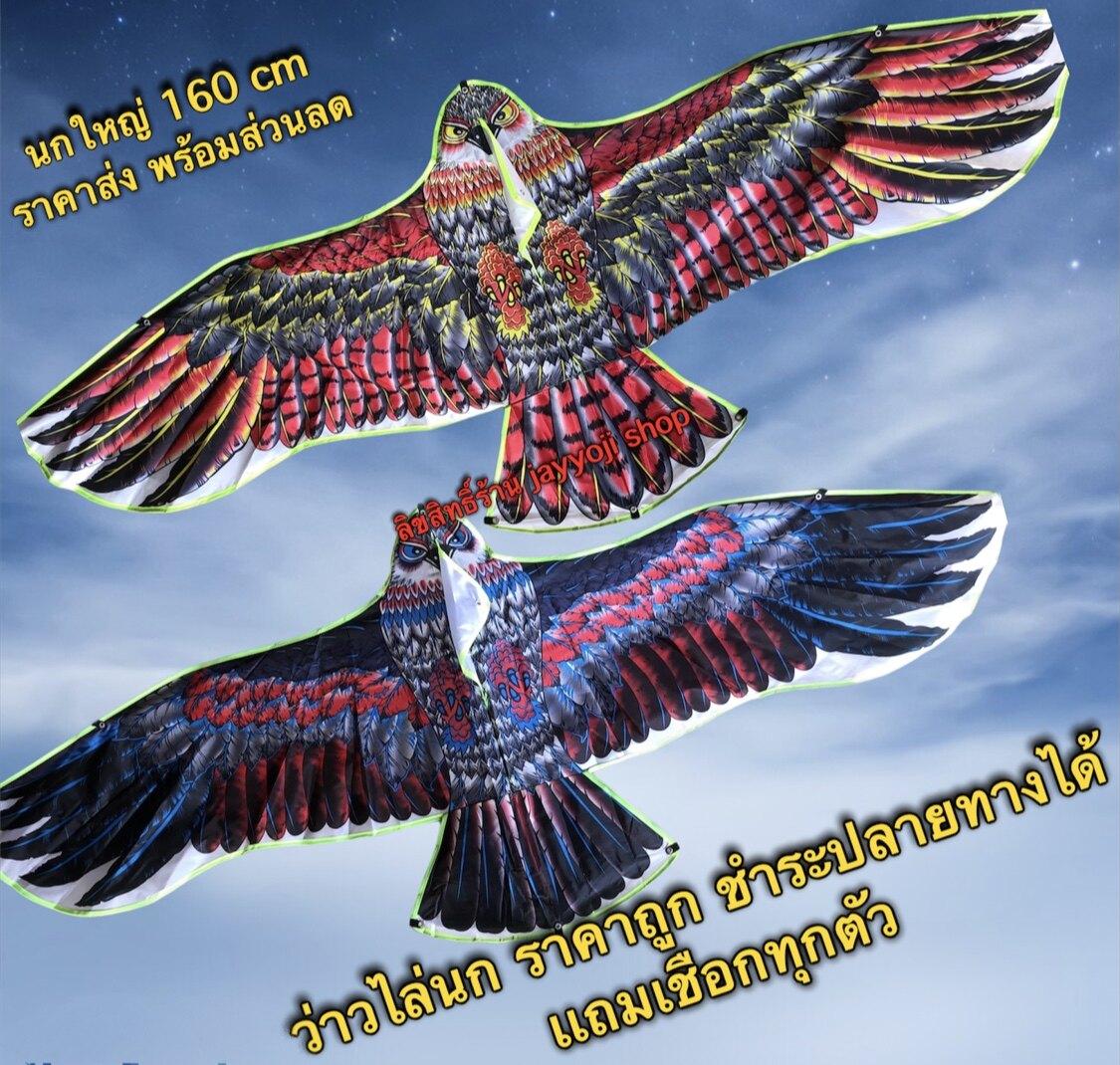 ถูกมากว่าวนก(ฟรีเชือก 11฿) ของเล่นเด็ก ไล่นกพิราบ นกขนาดใหญ่ 1.6 เมตร พร้อมส่งในไทย รวดเร็ว ถูกมากขายส่ง.