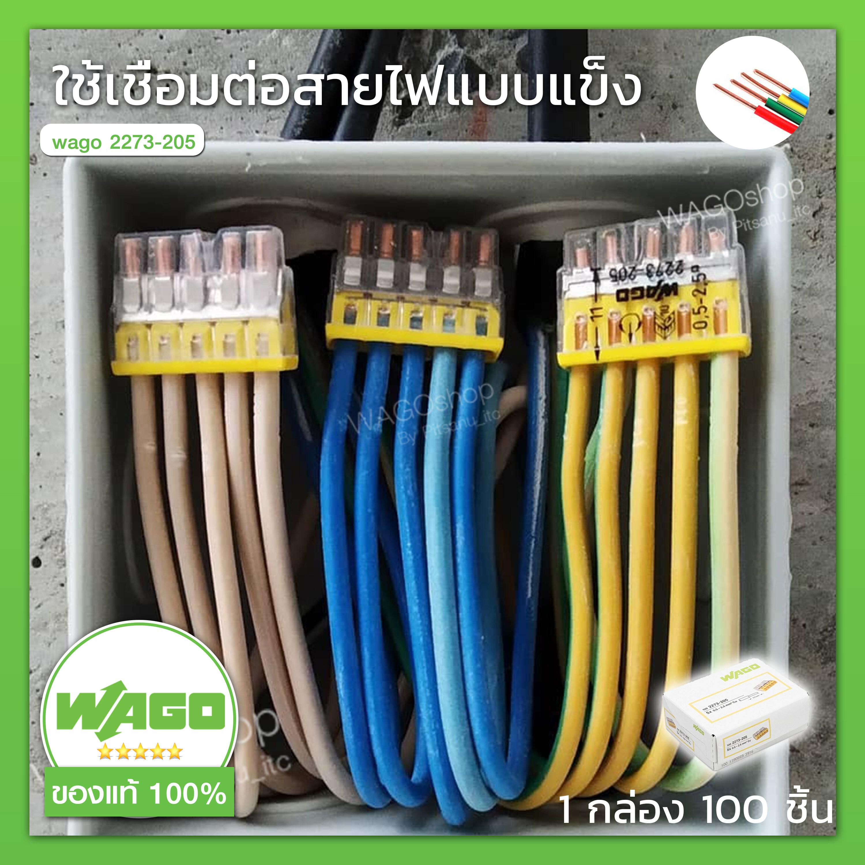Wago ข้อต่อเชื่อมสายไฟ 5 ขั้ว (100ชิ้น/แพ็ค)