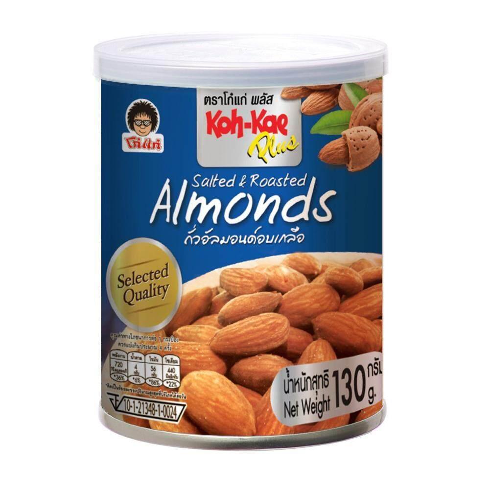 Koh-Kae Plus โก๋แก่ พลัสอัลมอนด์อบเกลือ กระป๋อง 130g ขนม ถั่ว สุขภาพ.
