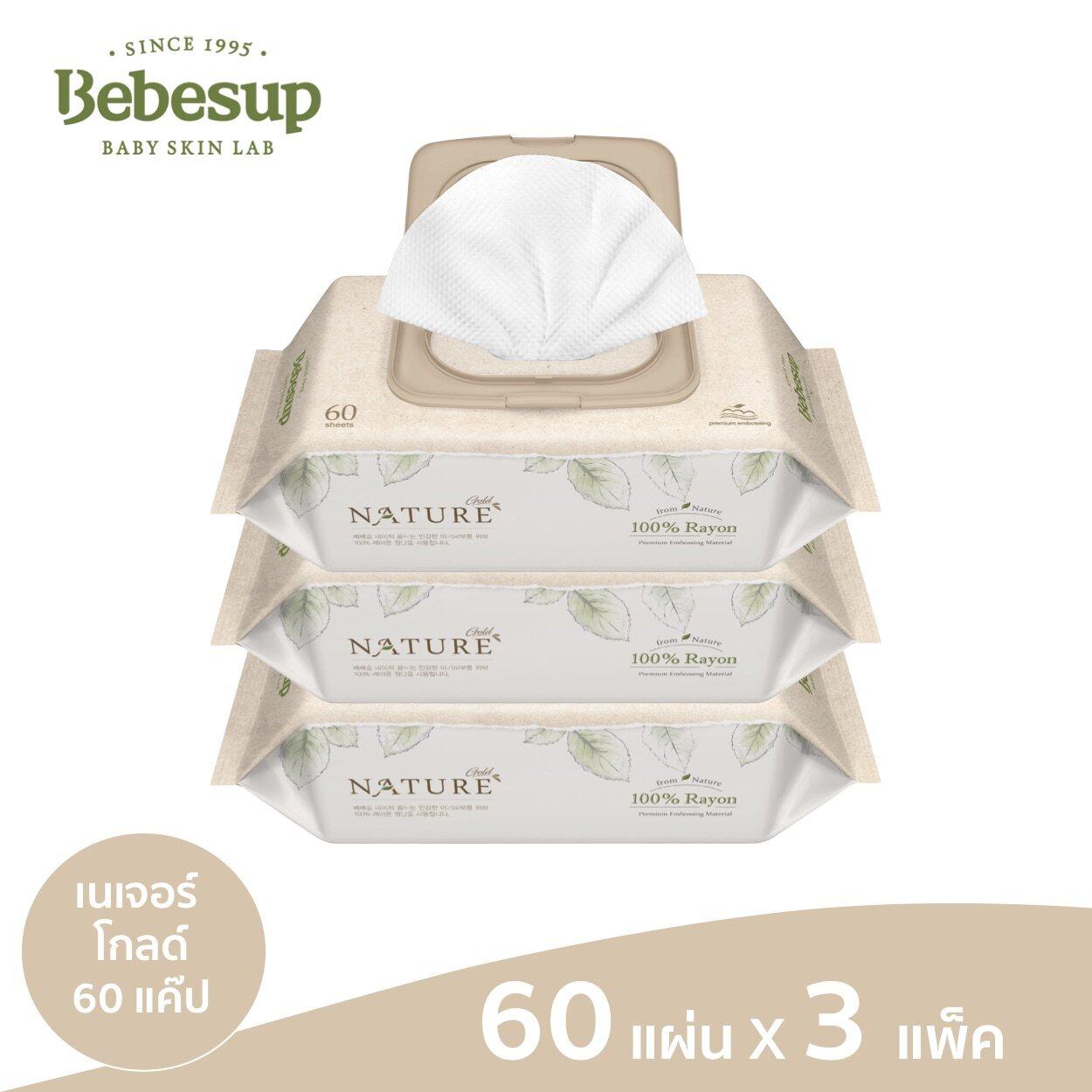 Bebesup ทิชชู่เปียกเช็ดทำความสะอาดผิวเด็ก (เนเจอร์ โกล์ด60) X 3 แพ็ค.