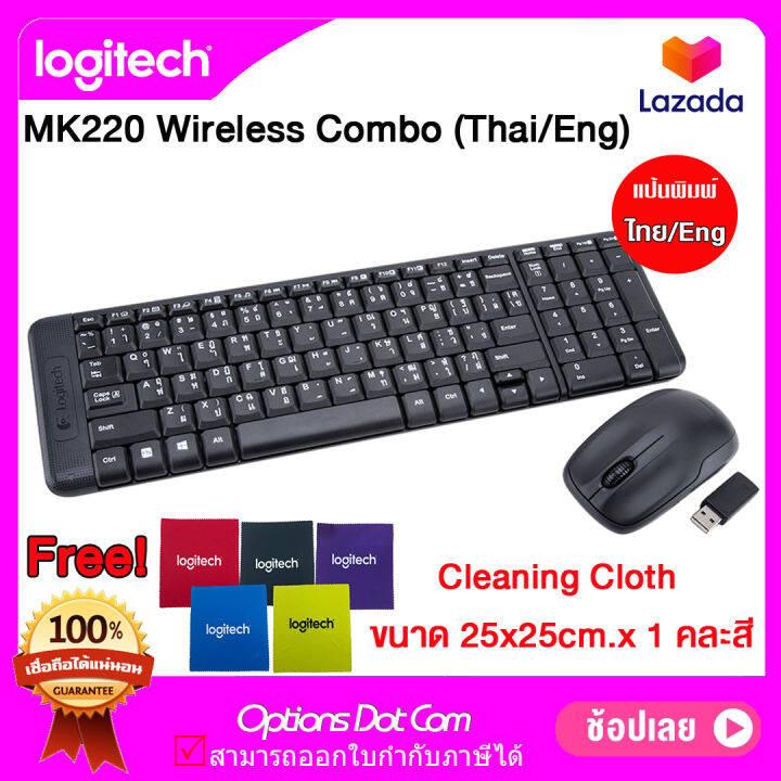 Logitech Wireless Combo MK220 ชุดคีย์บอร์ดและเมาส์ไร้สาย แป้นพิมพ์ไทย/อังกฤษ ของแท้ รับประกันศูนย์ 3 ปี /OptionsDotCom