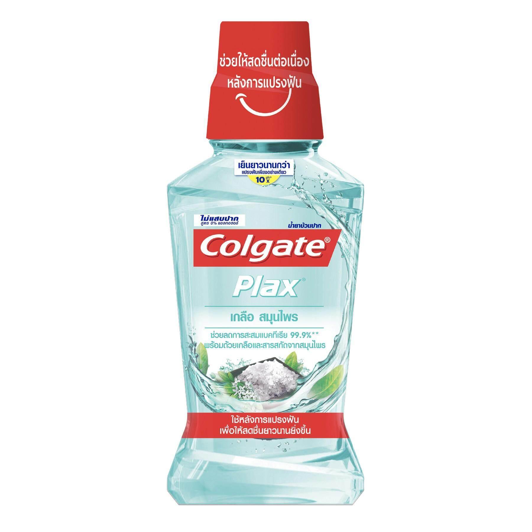 COLGATE น้ำยาบ้วนปาก คอลเกต พลักซ์ เกลือ สมุนไพร 250 มลColgate Plax Salt Herbal Mouthwash 250ml (Mouthwash,Mouth,Oral,Oral Care,น้ำยาบ้วนปาก,ช่องปาก,สุขภาพฟัน) ของแท้