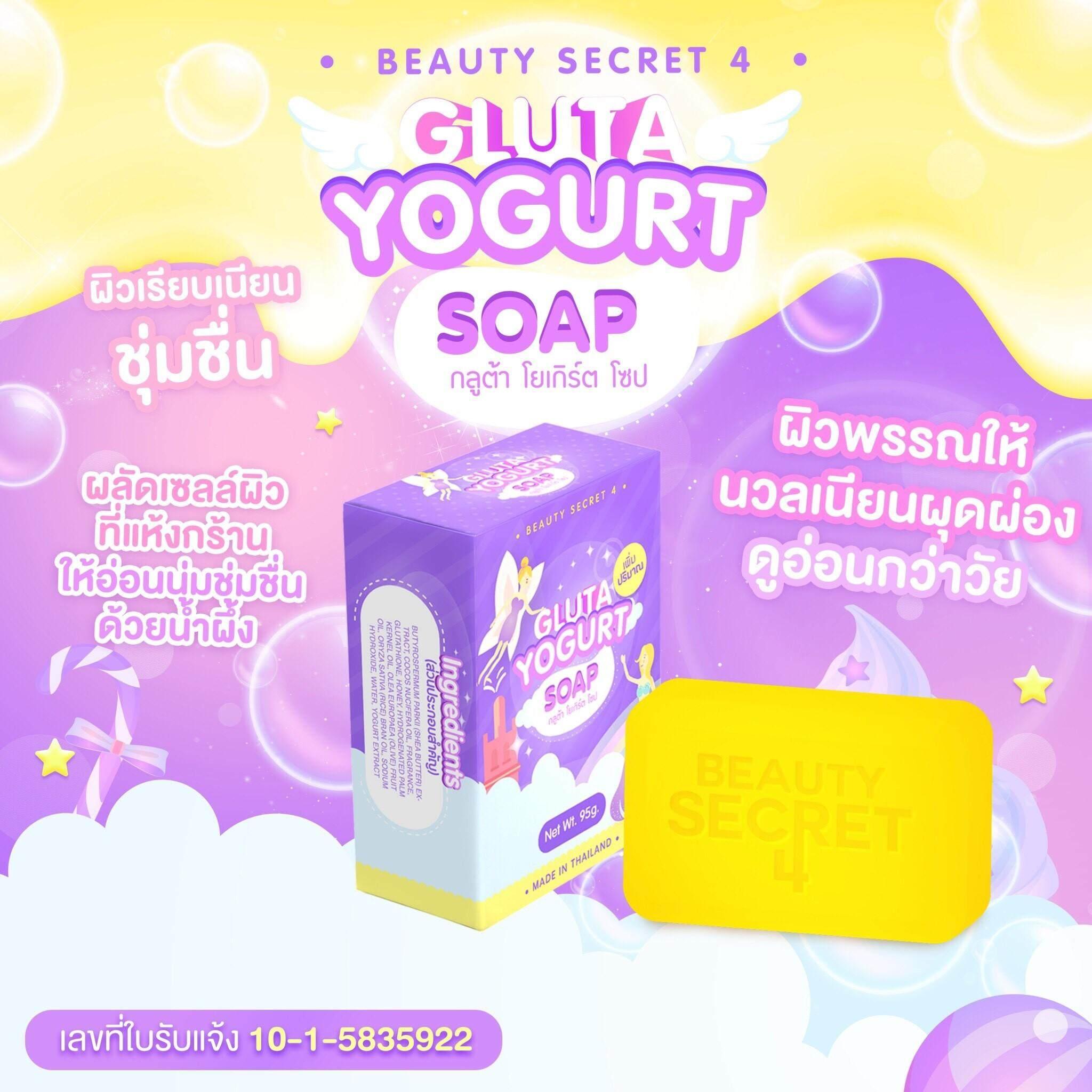 สบู่กลูต้าโยเกิร์ต 95 กรัม. GLUTA YOGURT SOAP 95 g.