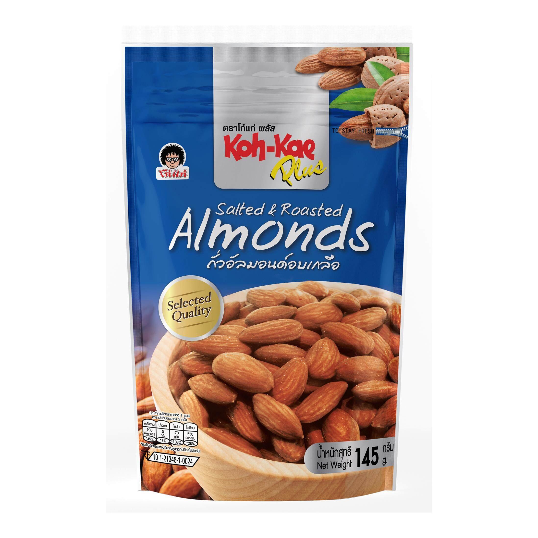 Koh-Kae Plus โก๋แก่ พลัสอัลมอนด์อบเกลือ 145g ขนม ถั่ว สุขภาพ.