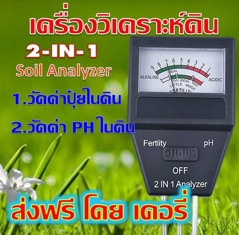 เครื่องวัดค่า Ph ดินและค่าปุ๋ยรวม Npk (ประกัน 1 ปี) เครื่องวิเคราะห์ดิน เครื่องตรวจดิน เครื่องมือตรวจสอบ 2in1 Fertility Tester & Soil Ph Meter มีคู่มือภาษาไทย.