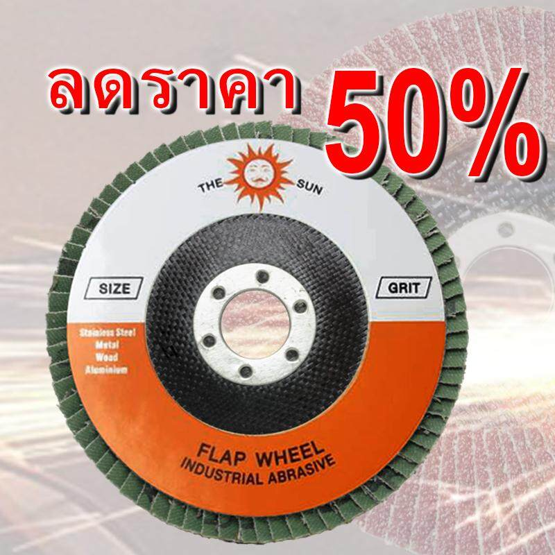 ใบเจียร ขัดเหล็ก จานทรายซ้อน 4 นิ้ว หลังแข็ง เบอร์ 120 Flap Disc (10ชิ้น)