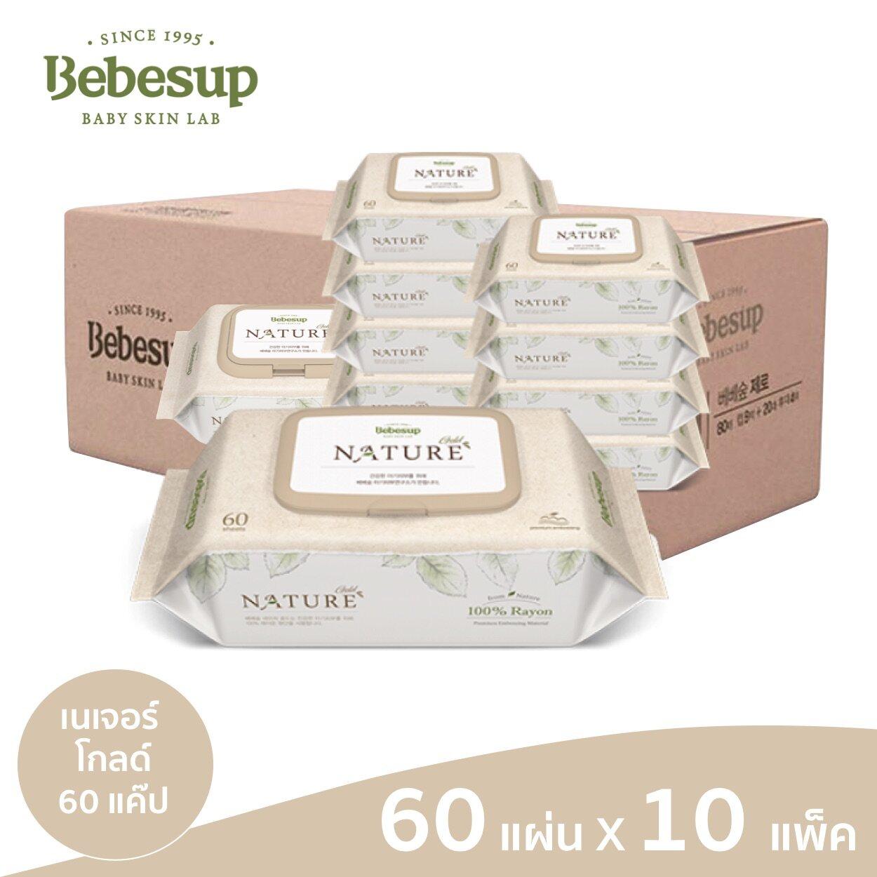 Bebesup ทิชชู่เปียกเช็ดทำความสะอาดผิวเด็ก (เนเจอร์ โกล์ด60) X 10 แพ็ค.