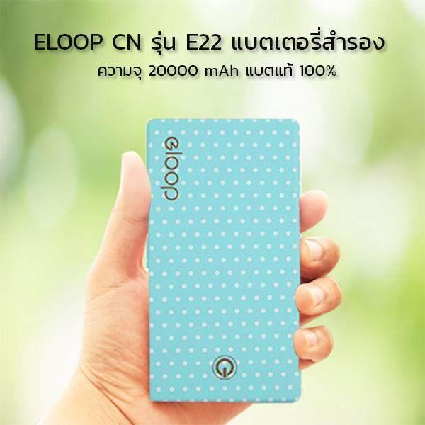 Power Bank แบตเตอรี่สำรอง ELOOP CN รุ่น E22 ความจุ 20,000 mAh มีแถมซองในกล่อง