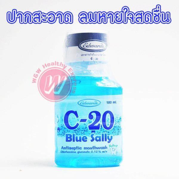 C20 Blue Sally 180 ml ขวดสีฟ้า น้ำยาบ้วนปาก ฆ่าเชื้อโรค Antiseptics mouth wash ขจัดคราบหินปูน ทำความสะอาดช่องปาก ช่วยให้ลมหายใจสดชื่น