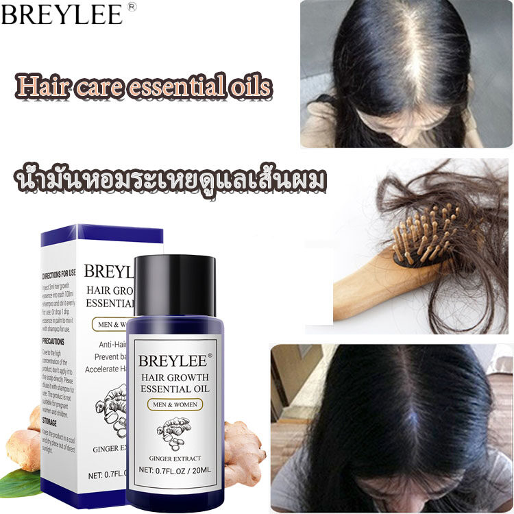 ของแท้ 100% * Breylee สารสกัดจากพืช เซรั่มปลูกผม ป้องกันผมร่วง บํารุงผมแห้งเสีย แตกปลาย ไร้น้ำหนัก เป็นผลิตภัณฑ์บำรุงเส้นผมที่ดี๊ดี Hair Growth Essential Oil 20ml Fast Powerful Hair Products Hair Care Prevent Baldness Anti-Hair Loss Serum Nourishing.
