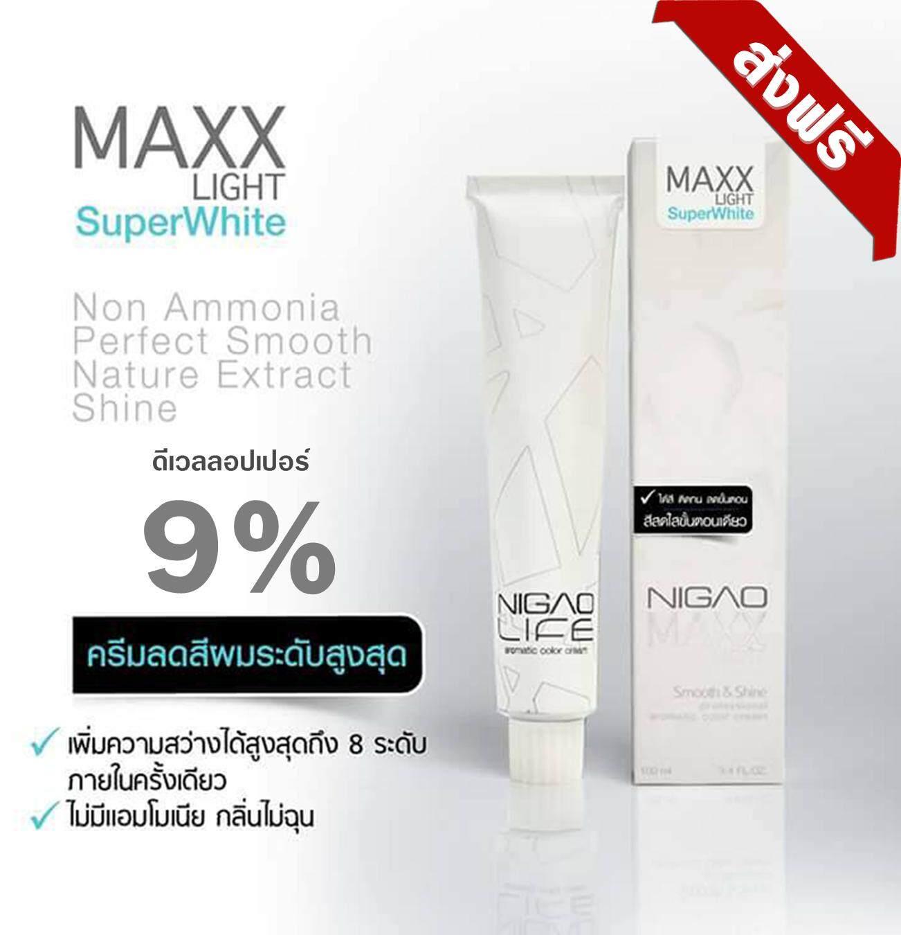 (ส่งฟรี) NIGAO Maxx LightSuper White นิกาโอะ ครีมฟอกสีผม 9% (พร้อมไฮฯ ไม่ต้องซื้อแยก)