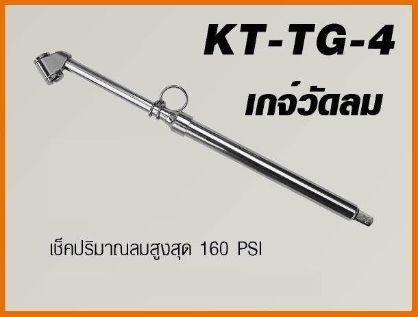 Kanto เกจ์วัดลม รุ่น Kt-Tg-4.