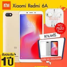 Xiaomi Redmi 6A 2/16GB  ซื้อ 1 แถม 3 ฟรี!!!! หูฟัง 3.5 mm + เคสกันกระแทก + ฟิมล์กันรอย เมนูภาษาไทย !!! รับประกัน 1 ปี