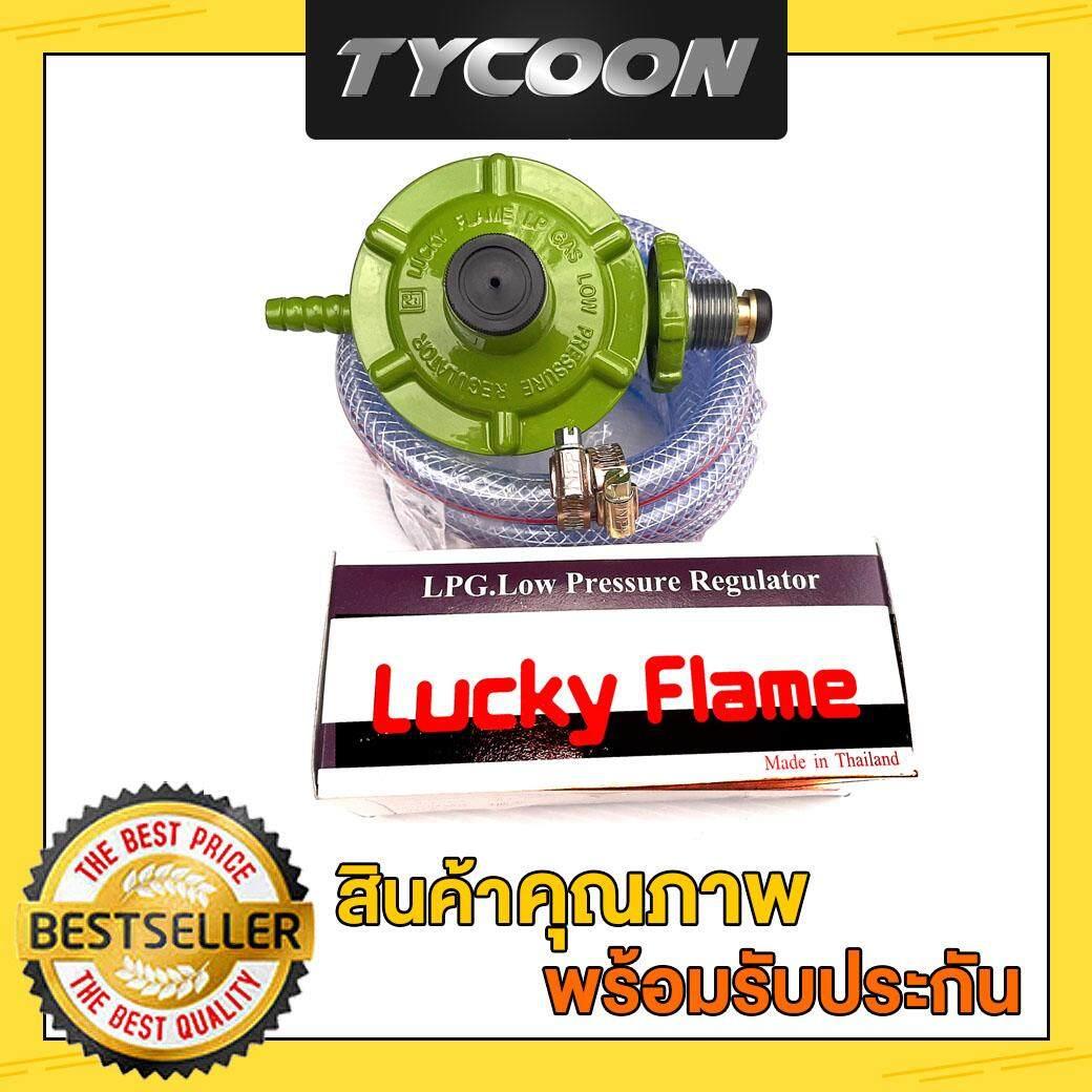 Lucky Flame ชุดหัวปรับแรงดันต่ำสำหรับแก๊ส Lpg แก๊สหุงต้ม ใช้กับถังแก๊สได้ทุกยี่ห้อ สายแก๊ส2ม.กิ๊พหนา2ตัว.