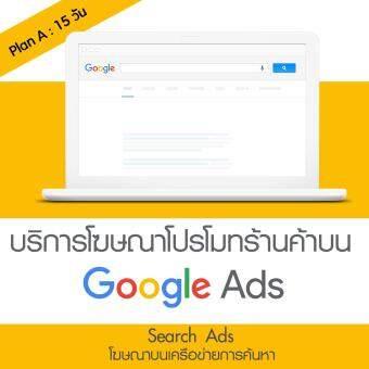 อลังการของถูก บริการโฆษณาโปรโมทร้านค้าบน Google Ads : [Plan
