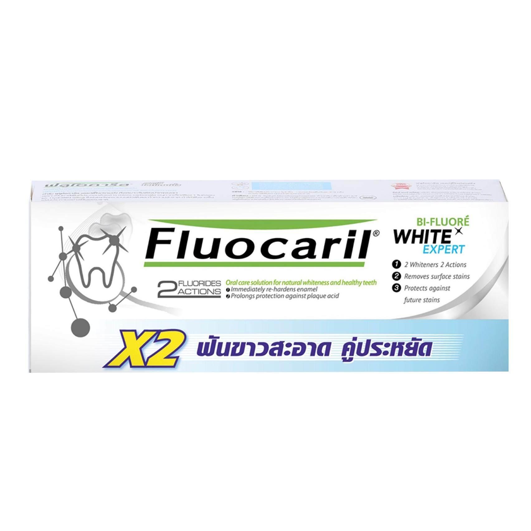 Fluocaril ยาฟลูโอคารีล ไวท์เอ็กซ์เพริ์ธ 160 กรัม แพ็คคู่ (Oral,Oral Care,Toothpaste,ยาสีฟัน,ดูแลฟัน,ช่องปาก,สุขภาพฟัน) ของแท้
