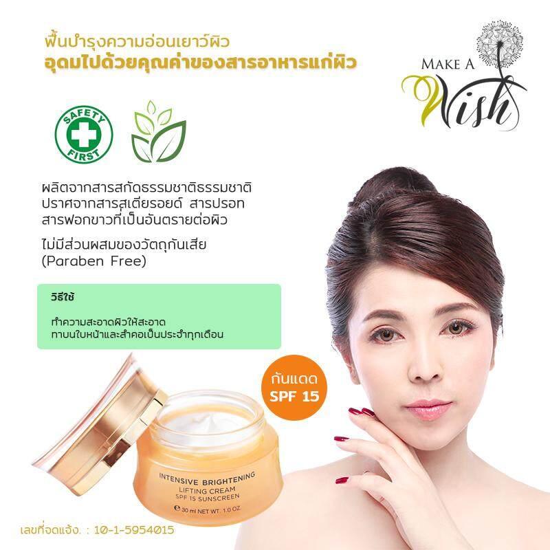 Make A Wish Intensive Brightening Lifting Cream Sfp 15 ครีมทาหน้า สูตรกลางวัน เหมาะกับทุกสภาพผิว ซึมเร็วแห้งเร็ว By Tak-Shoping.