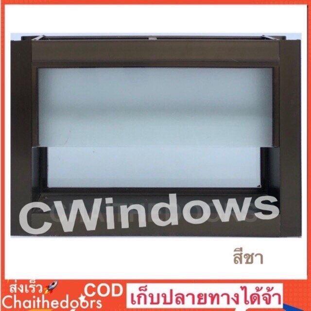 พร้อมส่ง ส่งไว เก็บปลายทางได้❤️ หน้าต่างอลูมิเนียม บานเกล็ดซ้อน ขอบชา ระบายอากาศ พร้อมมุ้งลวด ขนาด 40x60cm.