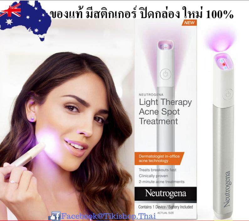 พร อมส ง ของแท เลเซอร ร กษาส ว Neutrogena Light Therapy Acne