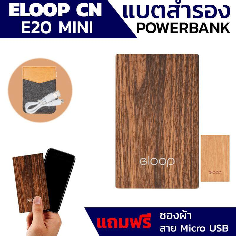 Power Bank แบตเตอรี่สำรอง ELOOP CN รุ่น E20 mini ความจุ 12000 mAh มีแถมซองในกล่อง