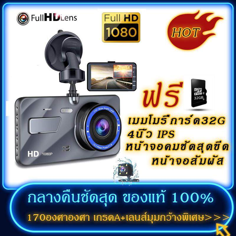 ฟรีเมมโมรี่การ์ด32G ♥️GT900 กล้องติดรถยนต์ 2กล้อง หน้า-หลัง จอสัมผัส,WDR + HDR,กลางคืนชัดสุด ของแท้ 100%,Full HD 1080P,170องศาองศา เกรดA+เลนส์มุมกว้างพิเศษ ,4นิ้ว IPS หน้าจอคมชัดสุดขีด,เมนูภาษาไทย Ultra clear screen , รับประกัน 1 ปี Car DVR Camera