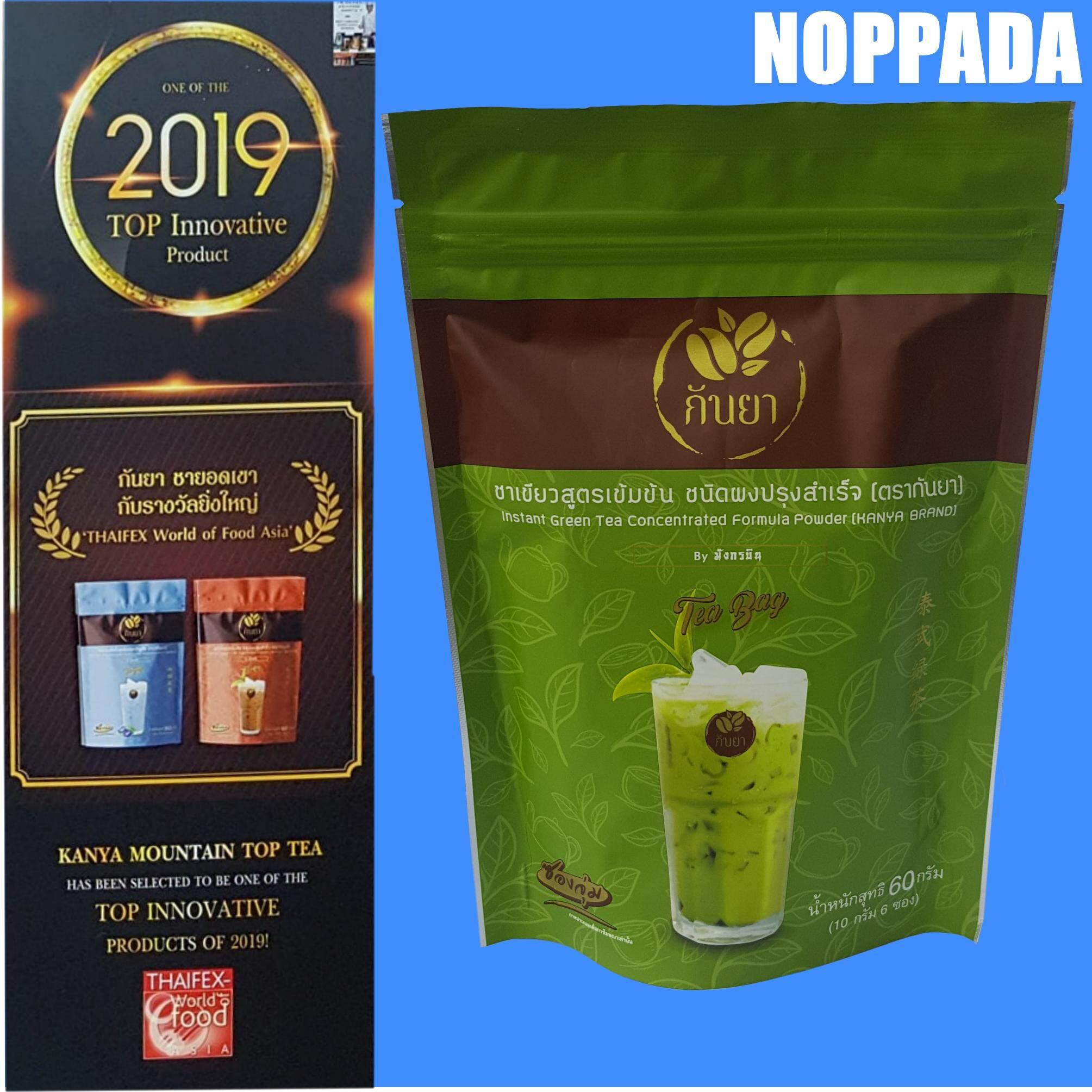 ชาเขียว สูตรเข้มข้น ชนิดผง ปรุงสำเร็จ ตรา กันยา  By มังกรบิน ชนิดซองจุ่ม 6 ซอง Instant Green Tea Concentred Formula Powder ชามังกรบิน ชามะลิ ผงชาเขียว  ชาเขียวมะลิ ชาเขียวไข่มุก ผงชา ชาเขียวมะนาว ชาสมุนไพร ชาสำเร็จรูป  น้ำชาเขียว ชาเขียวนม ชากันยา ชาไทย.