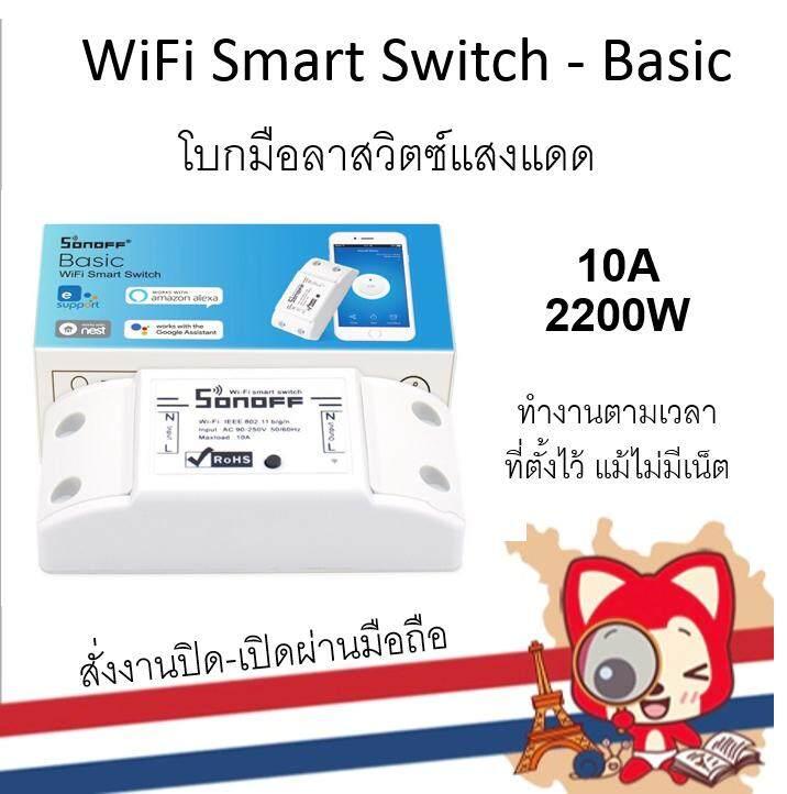 Ewelink Sonoff Wifi Smart Switch Basic By Smaft Life.