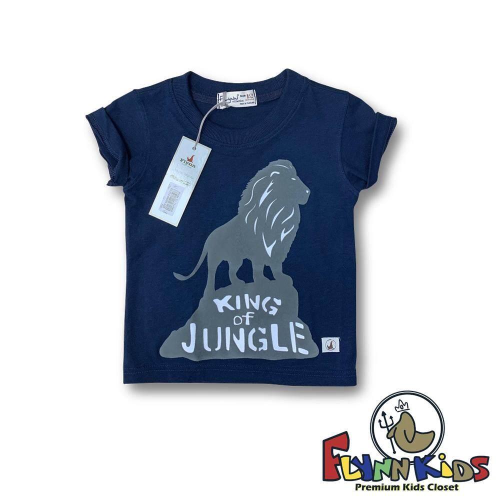 เสื้อยืดเด็ก Flynn Kids สกรีนกำมะหยี่ ลาย สิงโตเจ้าป่า King Og Jungle