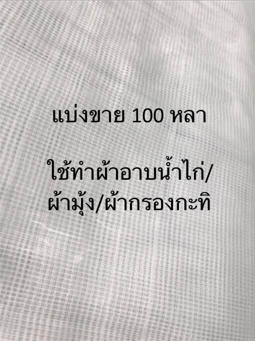 ผ้าฝ้าย (ตาพริกไทย) ขายยกพับ - สำหรับทำผ้าอาบน้ำไก่/เย็บมุ้ง แบ่งขาย 100 หลา.