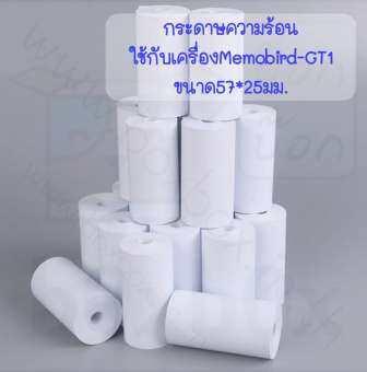 Boxbox thermal paper กระดาษความร้อน ธรรมดา (ไม่ใช่สติ๊กเกอร์) ขนาด 57*25มม. (50ม้วน)