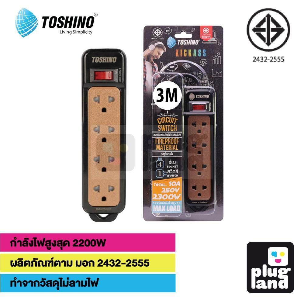 Toshino รางปลั๊กไฟ 4 ช่อง 1 สวิตซ์ 3 เมตร รุ่น N1-375-3m สีดำ.