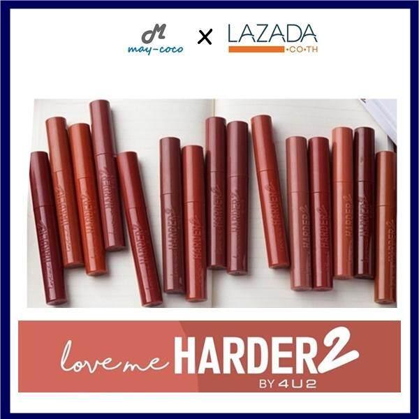 (มีให้เลือก 15 สี) ลิป 4U2 LOVE ME HARDER 2 LIQUID MATTE LIPSTICK ลิปแมทต์ ลิปจุ่ม จุ่มแมทต์ ลิปสติก