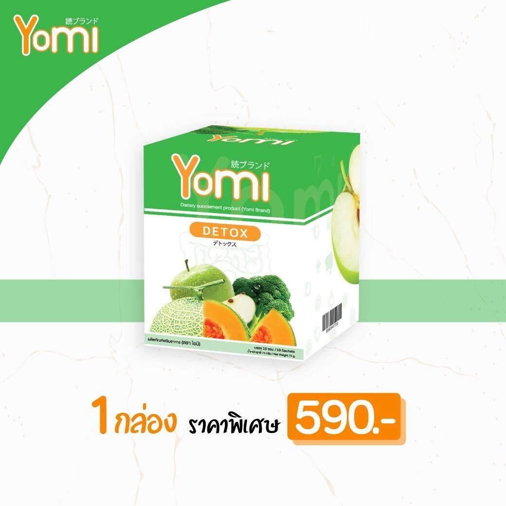 จัดส่งเร็วเป็นอันดับ 1 จัดส่งฟรี Detox&yomi โยมิ ดีท็อก ⚕️ ล้างลำไส้ ขับสารพิษ1กล่อง.