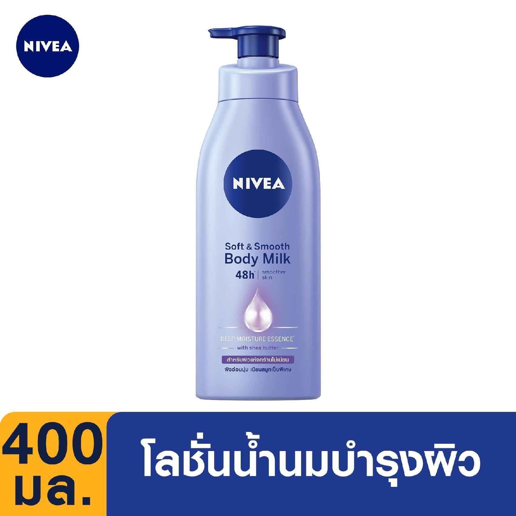 นีเวีย ซอฟท์ แอนด์ สมูท บอดี้ มิลค์ 400 มล. NIVEA Soft and Smooth Body Milk 400 ml. (Lotion, Body Lotion, Whitening Lotion, Body Moisturizer, ครีมทาผิว,ครีมบำรุง,ครีมทาผิวกาย) ของแท้