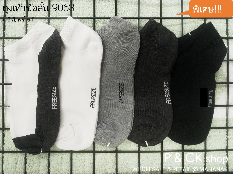 P & Ck / ถุงเท้าผู้ชายข้อสั้นฟรีไซส์ 9063 สีพื้น: [ขายเป็นคู่] เลือกได้ 4 สี ได้แก่สีขาว-ดำ, สีดำ, สีเทาเข้ม, สีเทาอ่อน, สีขาว กรุณาเลือกให้ดี.