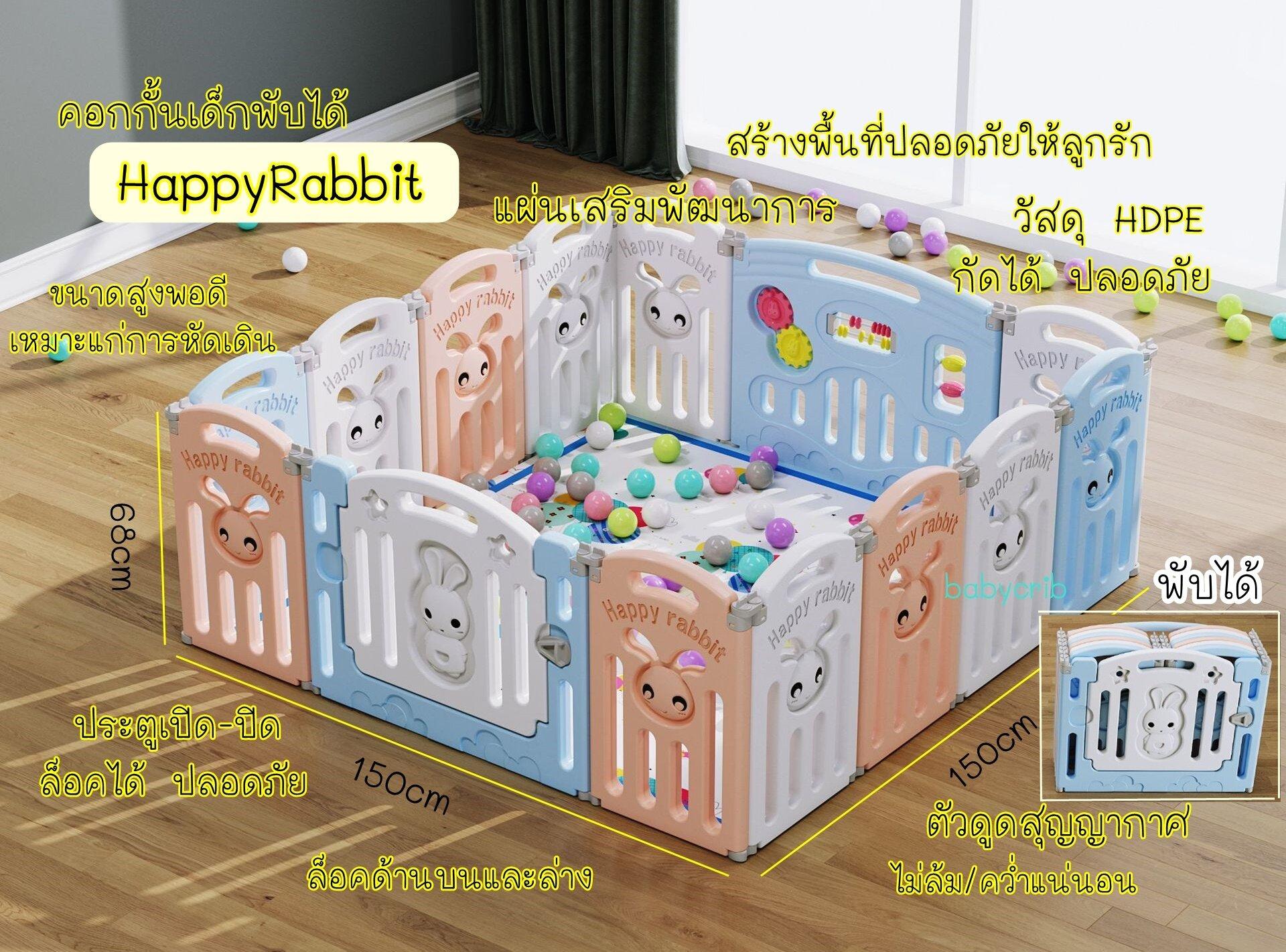 ส่งฟรี คอกกั้นเด็กพับได้ HappyRabbit ปีนไม่คว่ำ วัสดุHDPEกัดได้ ปลอดภัย สูง68ซม มีประตูเปิด-ปิด มีแผ่นเสริมพัฒนาการ สร้างพื้นที่ปลอดภัยให้ลูกก