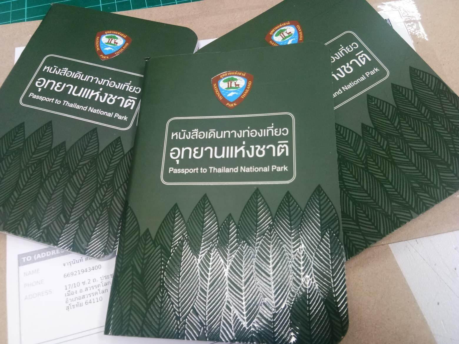 หนังสือเดินทางท่องเที่ยวอุทยานแห่งชาติ By Pheungpheung.
