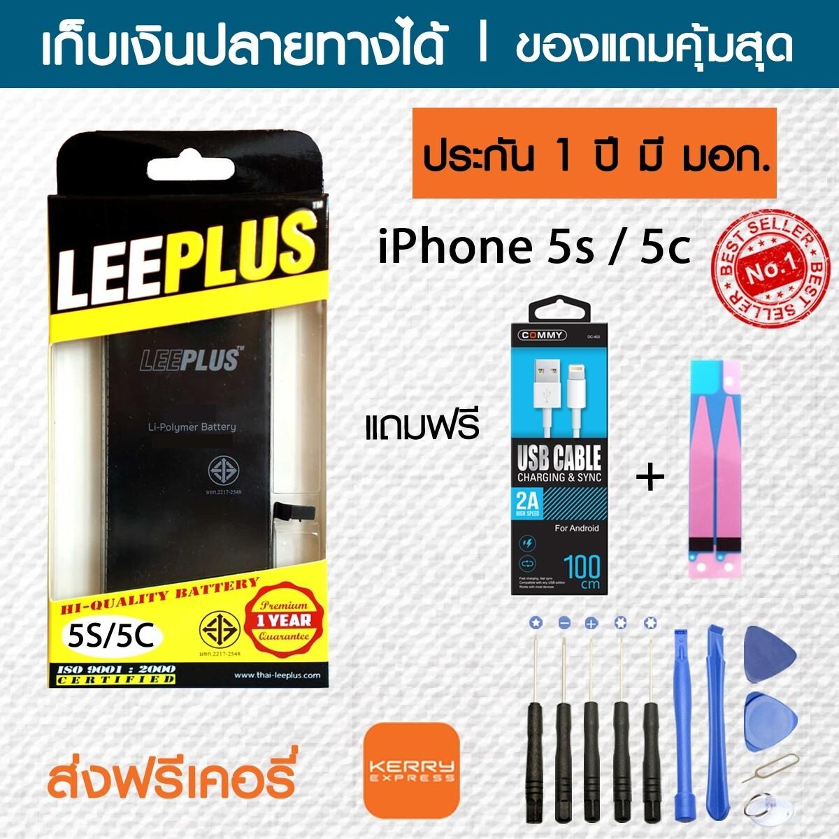 Leeplus แบตไอโฟน 5s/5c ของแท้ 100% มี มอก. รับประกัน 1 ปี ฟรีเครื่องมือเปลี่ยน.
