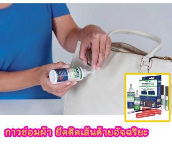 กาวซ่อมผ้า กาวซ่อมกระเป๋า กาวทำงาน DIY โซลูชั่นการยึดติดเส้นด้าย อัจฉริยะ Secure Stitch Liquid Sewing-