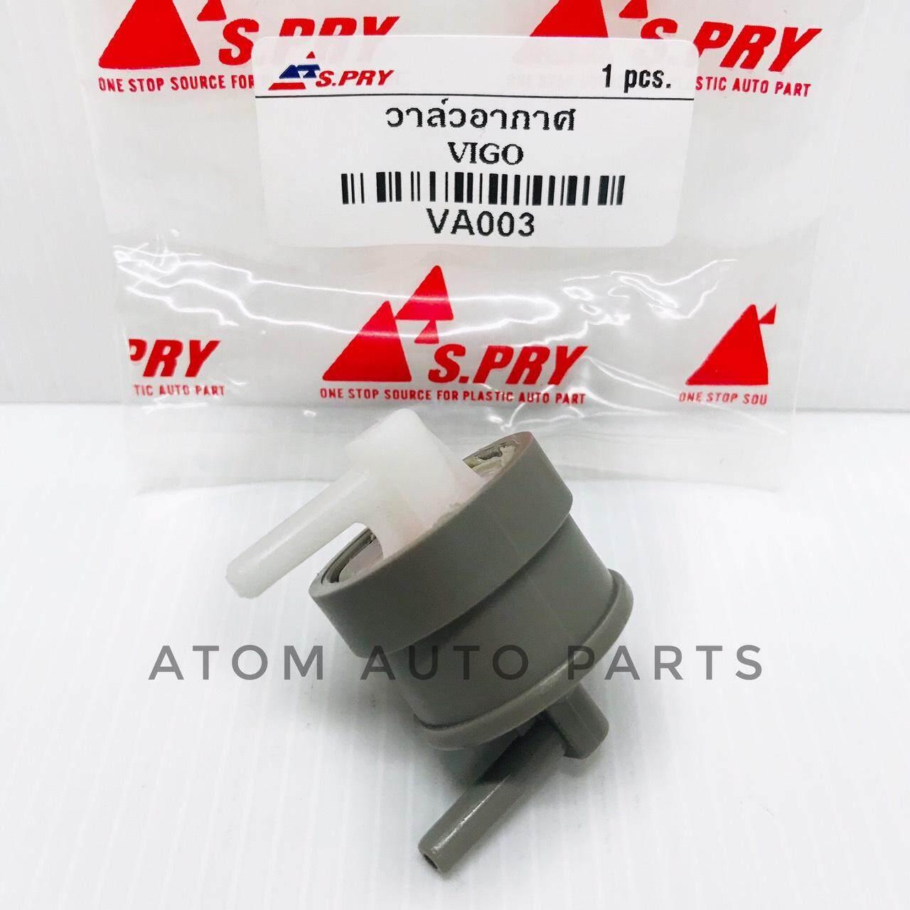 S.pry วาล์วอากาศ Vigo รหัส.va003 (90917-11036) By Atom Auto Parts.
