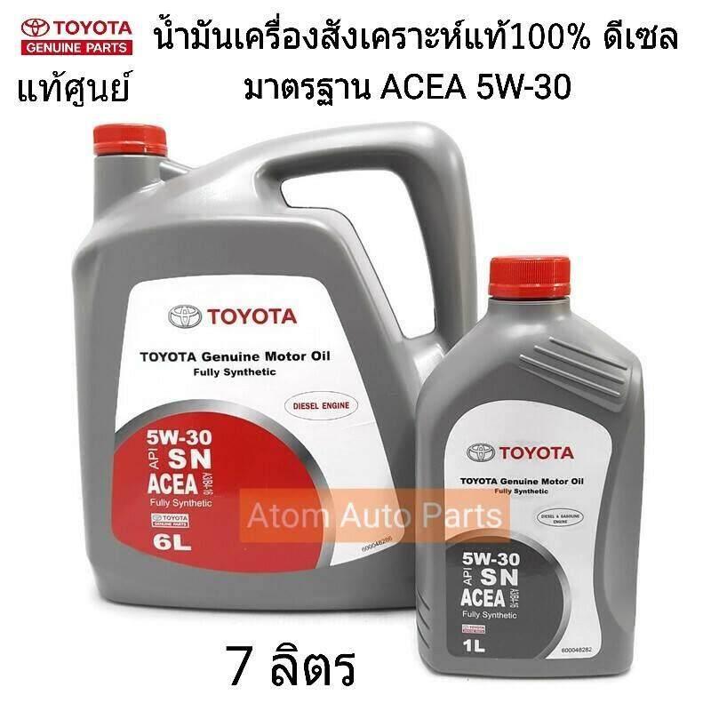 TOYOTA แท้ศูนย์.น้ำมันเครื่องสังเคราะห์แท้100% ดีเซล มาตรฐาน ACEA 5W-30 ขนาด 7 ลิตร (Genuine Motor Oil Fully Synthetic) รหัสแท้.08880-83933