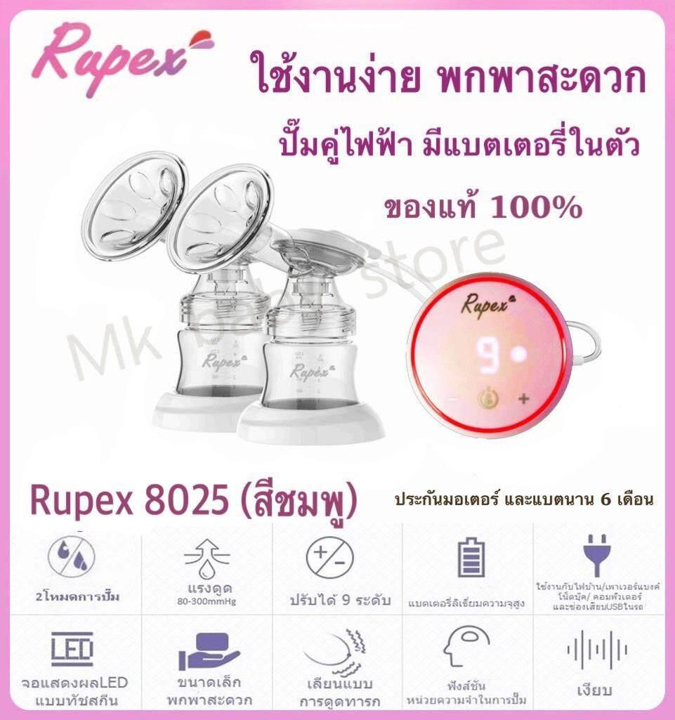 ซื้อที่ไหน เครื่องปั๊มนมไฟฟ้า เครื่องปั๊มนม RUPEX 8025 (สีชมพู) ปั๊มคู่ไฟฟ้า ใช้งานง่ายมีแบตเตอรี่ในตัว พกพาสะดวก แรงดูดดี ทนทาน ส่งไว ของแท้ มีเก็บเงินปลายทาง ประกันมอเตอร์และแบตนาน 6เดือน
