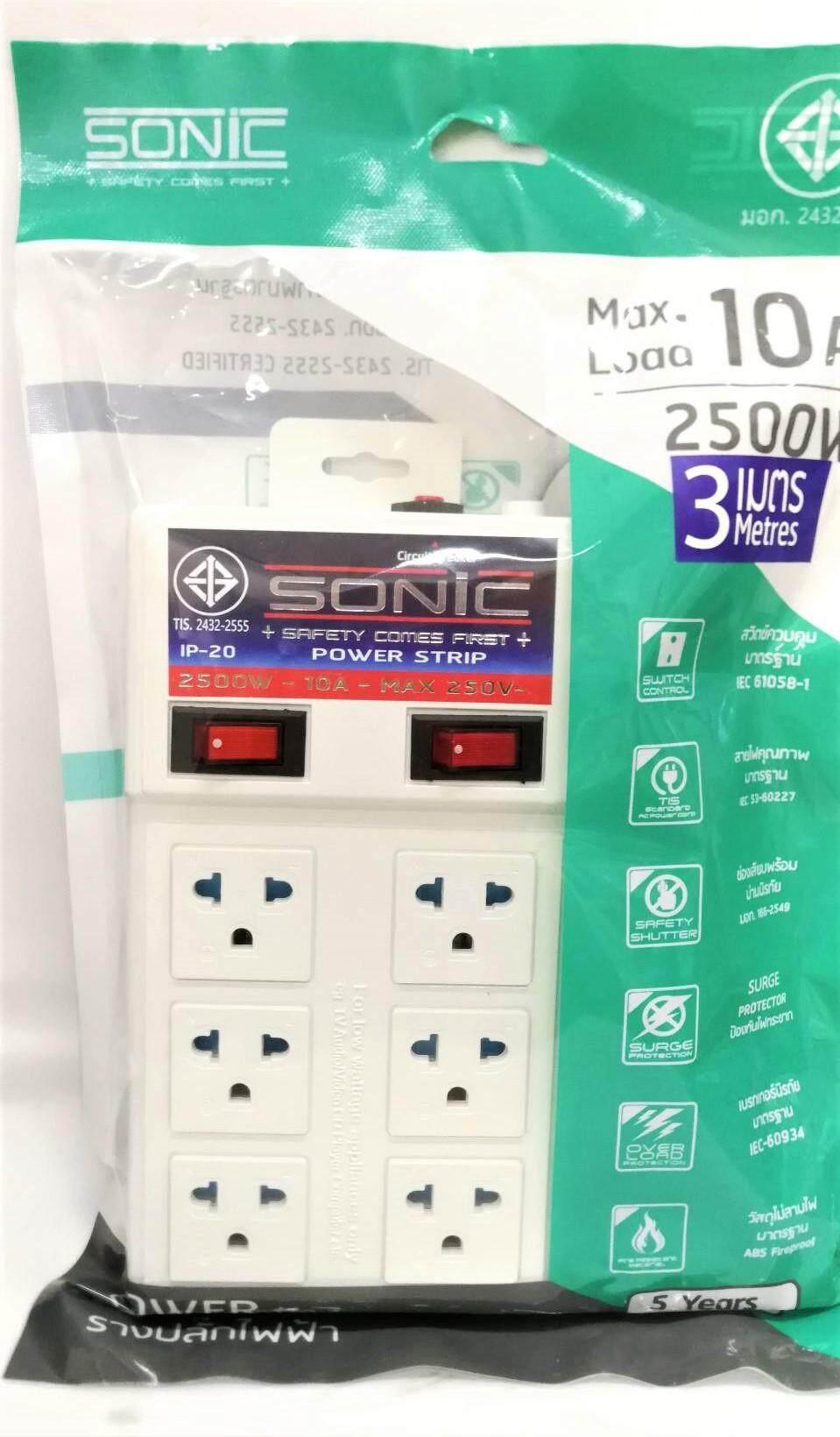 ปลั๊กราง 2สวิตซ์ 6ช่อง ยาว*3เมตร ยี่ห้อ Sonic 2500w มี มอก..