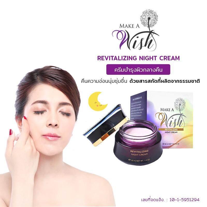 Make A Wish Revitalizing Night Cream ครีมทาหน้า สูตรกลางคืน สูตรธรรมชาติ เหมาะกับทุกสภาพผิว ซึมเร็วแห้งเร็ว By Tak-Shoping.